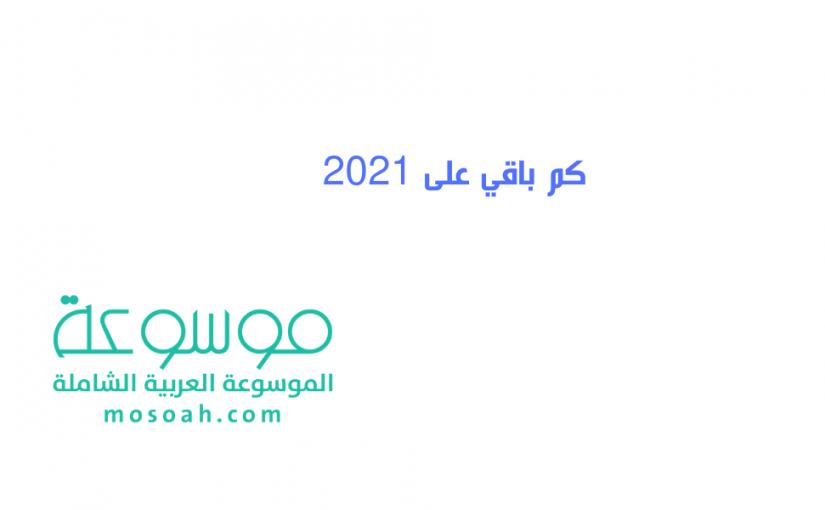 كم باقي على 2021
