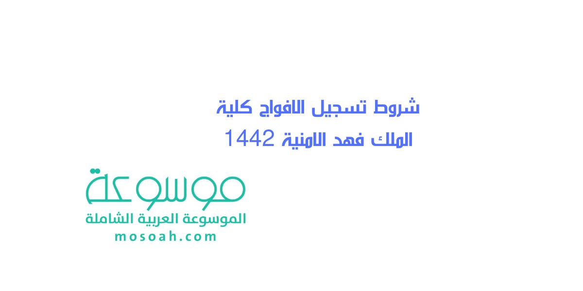 شروط تسجيل الافواج كلية الملك فهد الامنية 1442 موسوعة