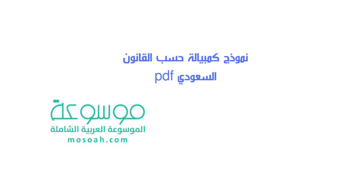 تحميل نموذج كمبيالة حسب القانون السعودي Pdf موسوعة