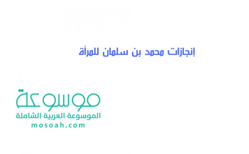 إنجازات محمد بن سلمان للمرأة