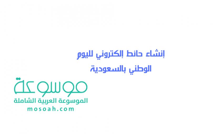 إنشاء حائط إلكتروني لليوم الوطني بالسعودية