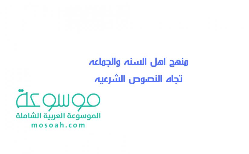 منهج اهل السنه والجماعه تجاه النصوص الشرعيه