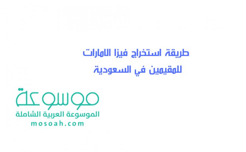 طريقة استخراج فيزا الامارات للمقيمين في السعودية