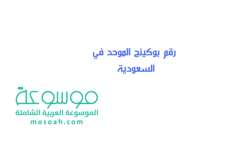 رقم بوكينج الموحد في السعودية