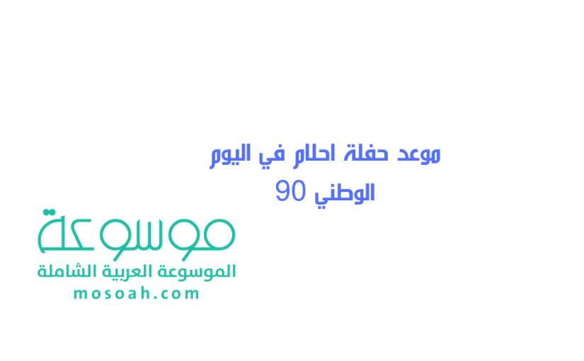 موعد حفلة احلام في اليوم الوطني 90