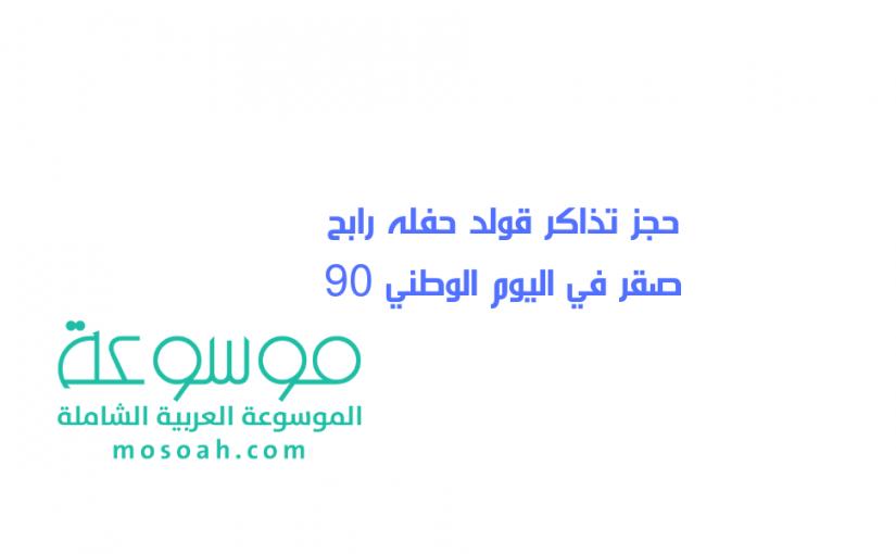 حجز تذاكر قولد حفله رابح صقر في اليوم الوطني 90
