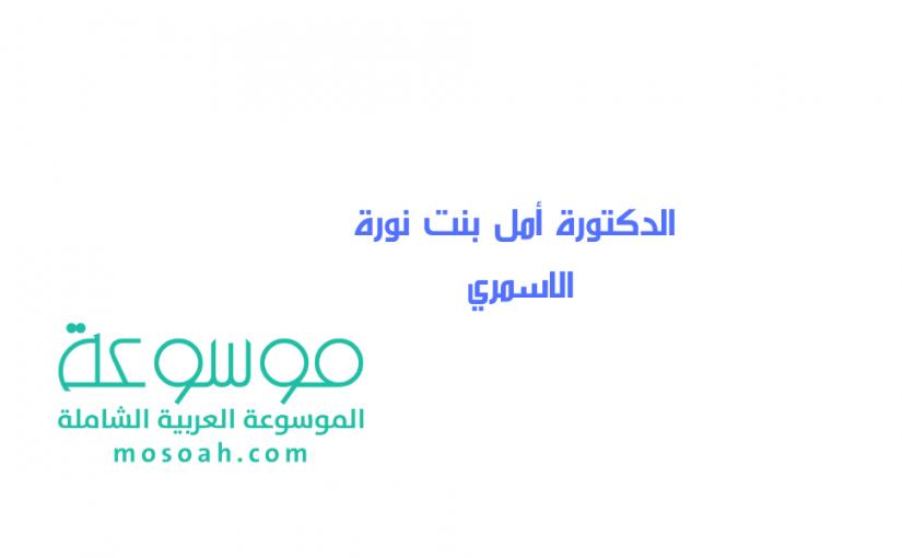 الدكتورة أمل بنت نورة الاسمري