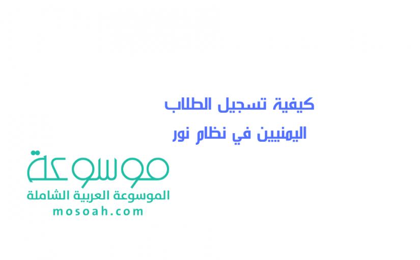 كيفية تسجيل الطلاب اليمنيين في نظام نور