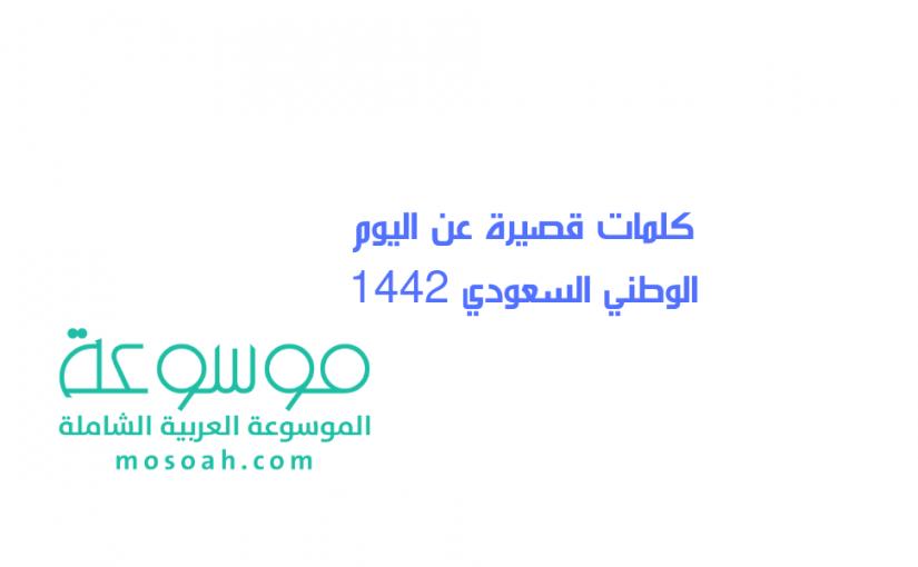 كلمات قصيرة عن اليوم الوطني السعودي 1442