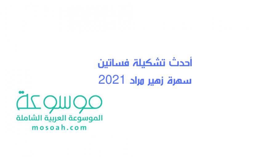 أحدث تشكيلة فساتين سهرة زهير مراد 2021
