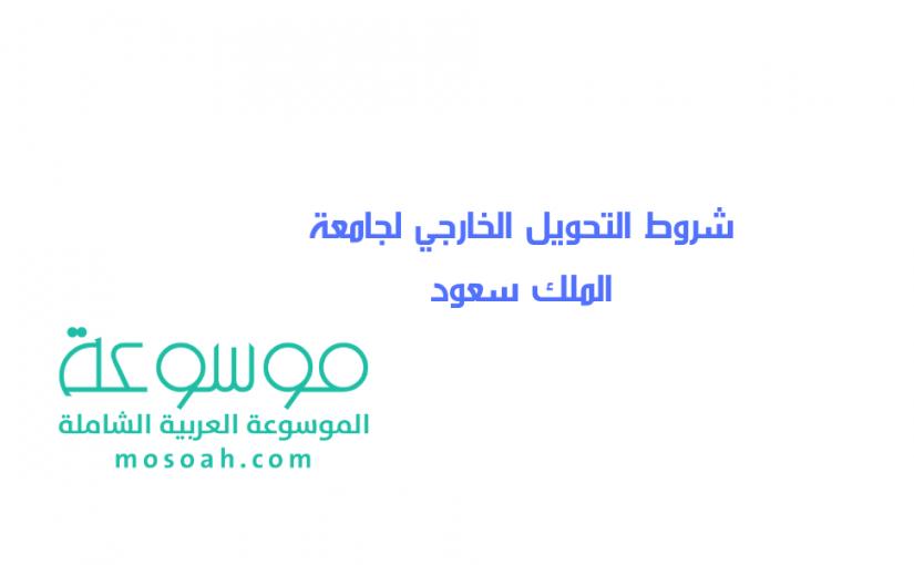 شروط التحويل الخارجي لجامعة الملك سعود