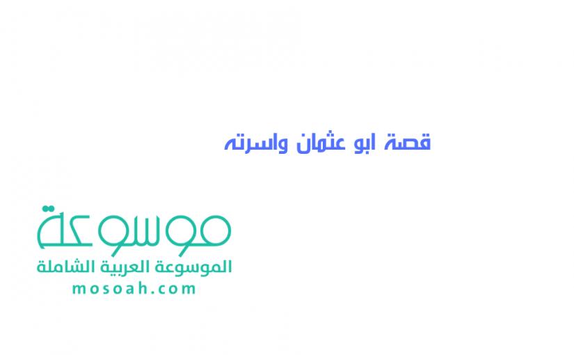 قصة ابو عثمان واسرته