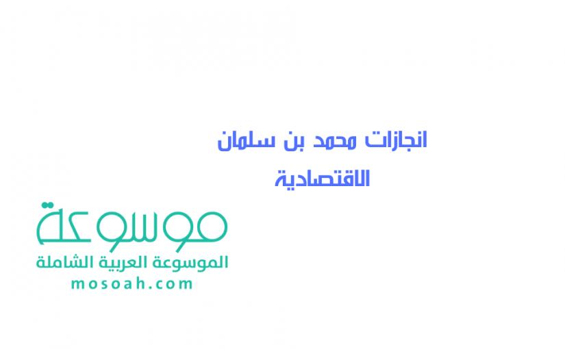 انجازات محمد بن سلمان الاقتصادية