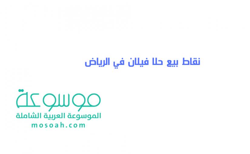نقاط بيع حلا فيلان في الرياض