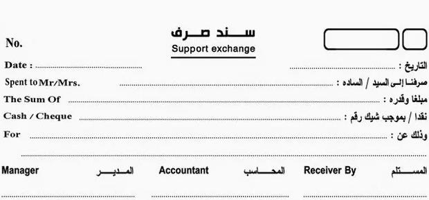نموذج سند لأمر في السعودية Pdf شامل كل النماذج جاهز للتعديل موسوعة