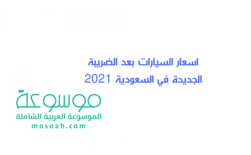 اسعار السيارات بعد الضريبة الجديدة في السعودية 2021