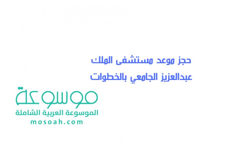 حجز موعد مستشفى الملك عبدالعزيز الجامعي بالخطوات