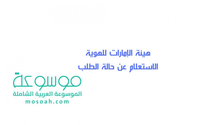 هيئة الإمارات للهوية الاستعلام عن حالة الطلب