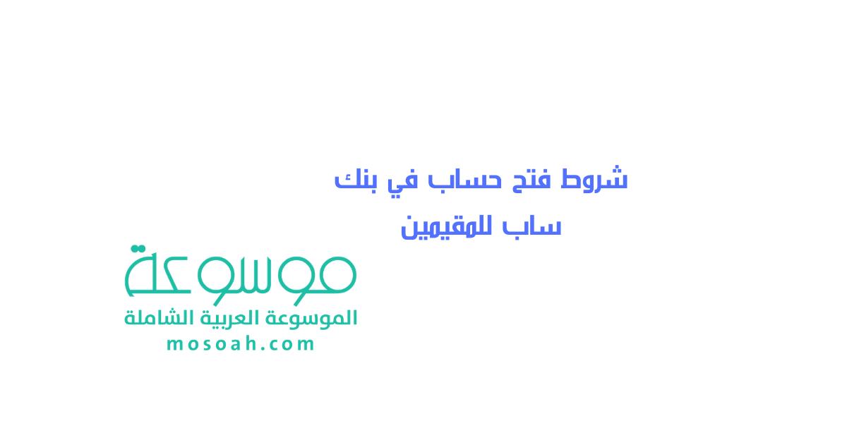 شروط فتح حساب في بنك ساب للمقيمين والوافدين والسعوديين 1442 موسوعة