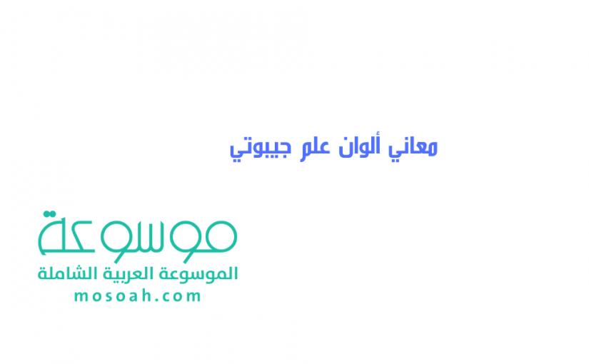 معاني ألوان علم جيبوتي