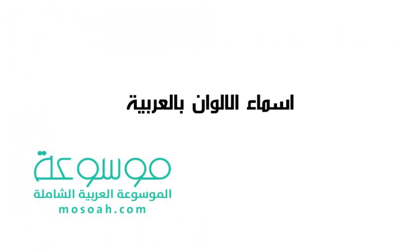 اسماء الالوان بالعربية