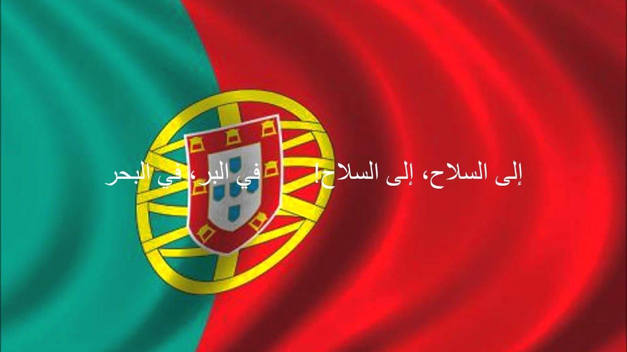 أسرار معاني ألوان العلم البرتغالي