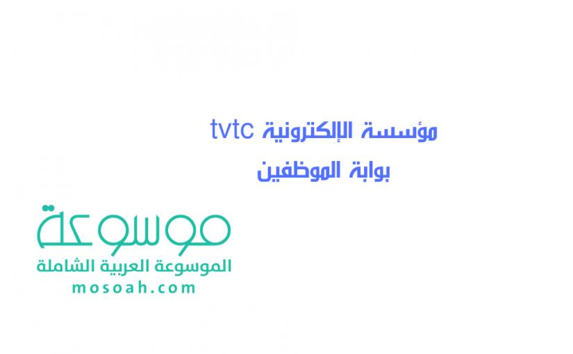 الإلكترونية tvtc بوابة الموظفين