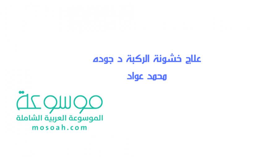 علاج خشونة الركبة د جوده محمد عواد