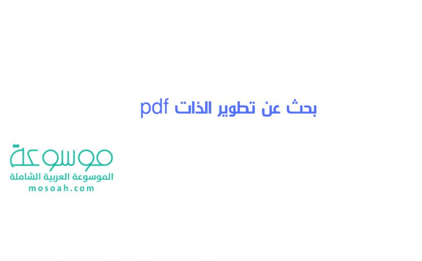 بحث عن تطوير الذات Pdf موسوعة
