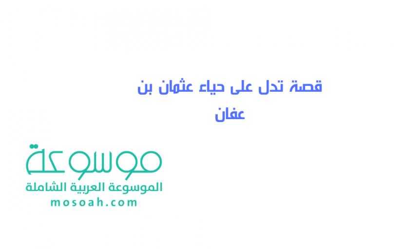 قصة تدل على حياء عثمان بن عفان