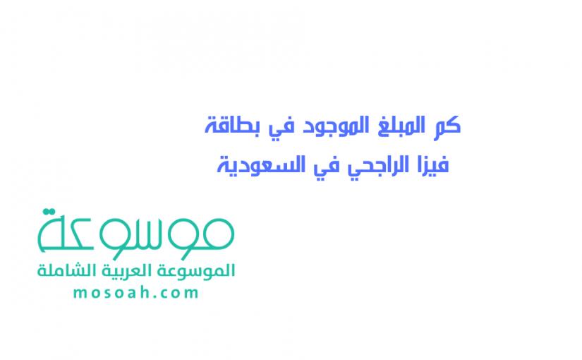 كم المبلغ الموجود في بطاقة فيزا الراجحي في السعودية