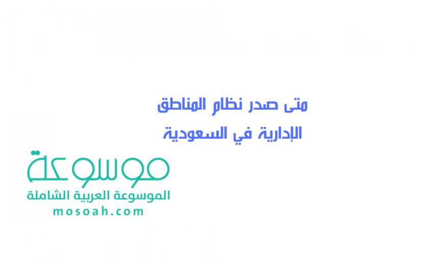 متى صدر نظام المناطق الإدارية في السعودية