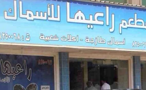مطعم راعيها