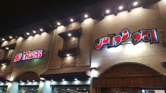 مطعم أبو نواس