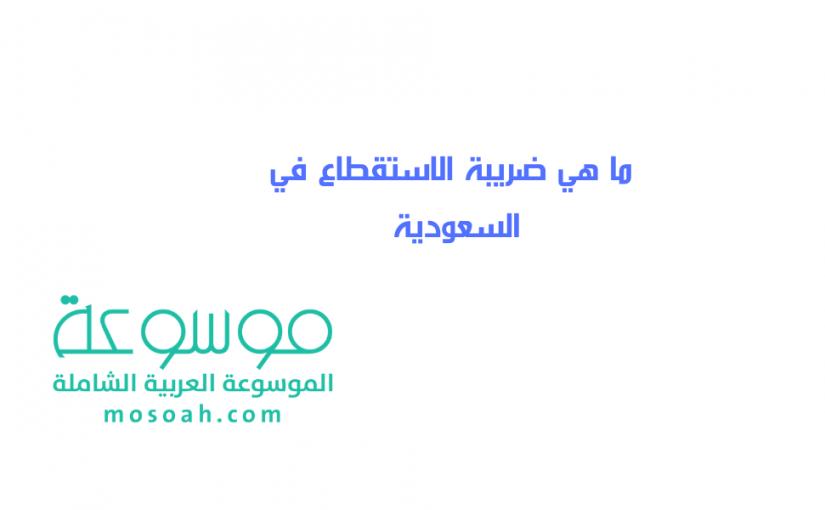 ضريبة الاستقطاع في السعودية