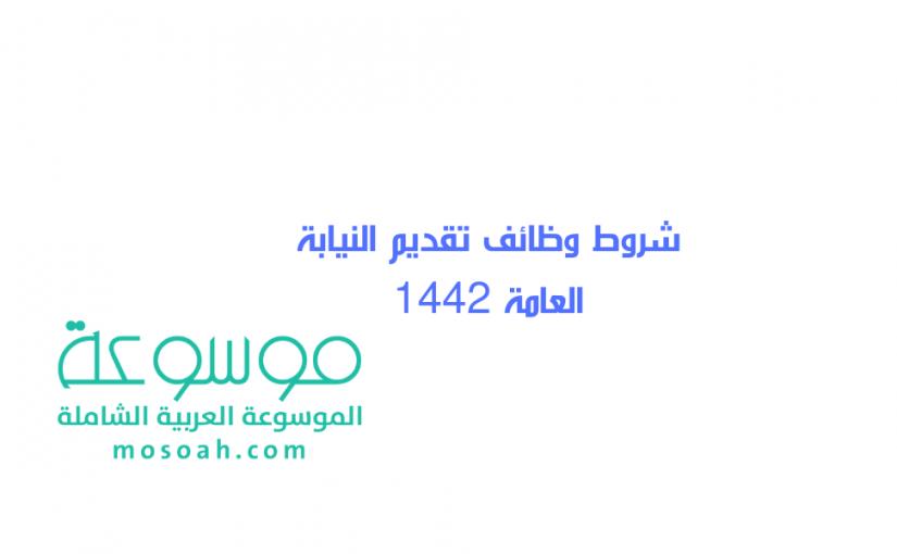 تقديم النيابة العامة 1442