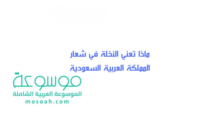 ماذا تعني النخلة في شعار المملكة العربية السعودية مفهوم النخلة في علم السعودية موسوعة
