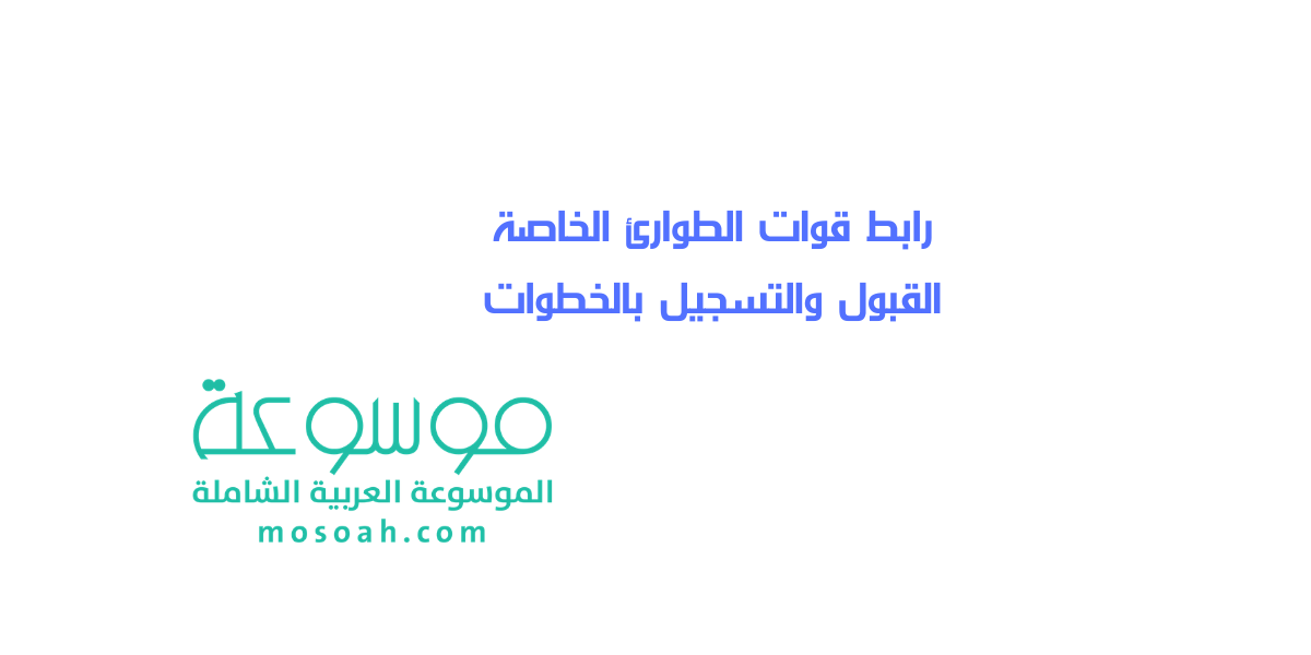 رابط قوات الطوارئ الخاصة القبول والتسجيل وظائف قوات الطوارئ السعودية موسوعة