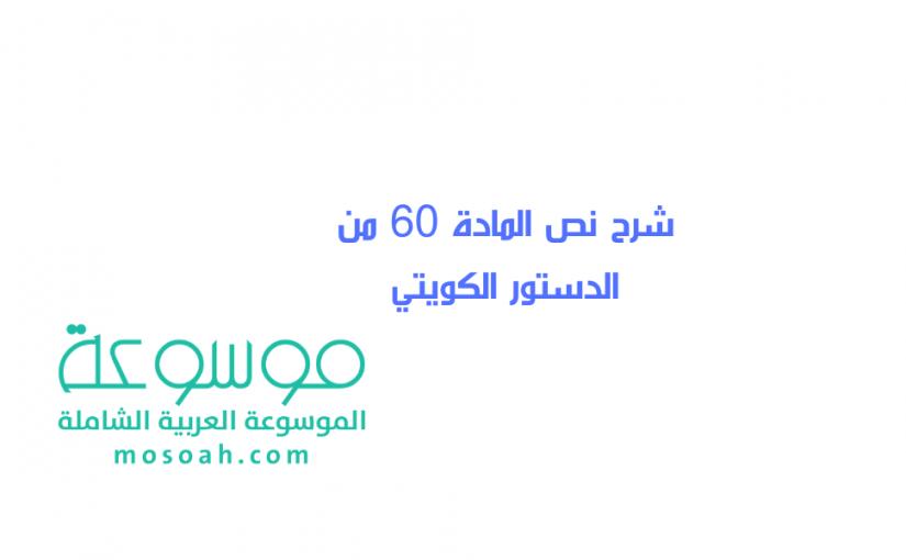 شرح نص المادة 60 من الدستور الكويتي