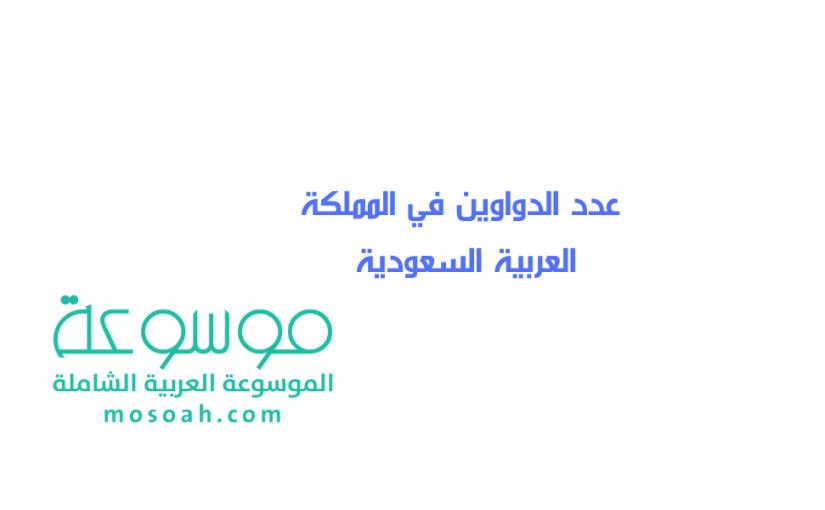 عدد الدواوين في المملكة العربية السعودية