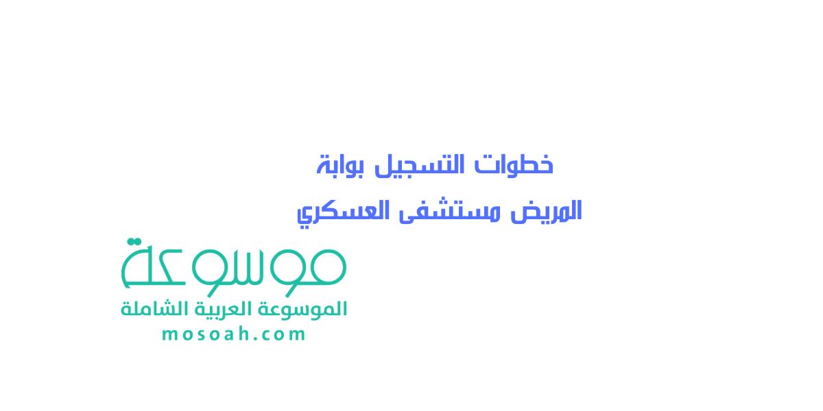 خطوات التسجيل بوابة المريض مستشفى العسكري حجز المواعيد موسوعة