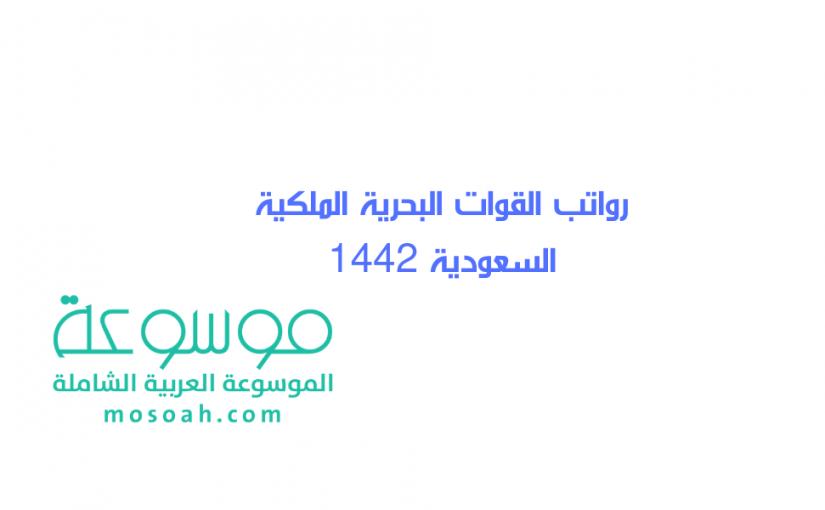 رواتب القوات البحرية الملكية السعودية