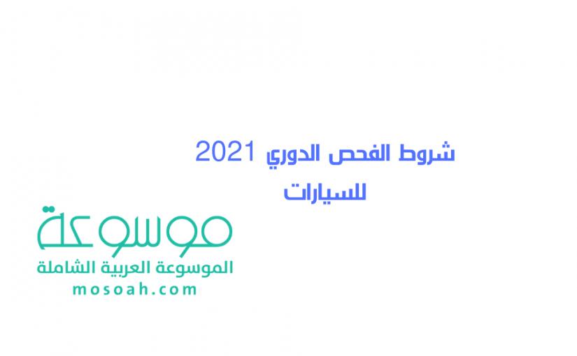 شروط الفحص الدوري 2021 للسيارات ورسومه بعد التحديثات موسوعة