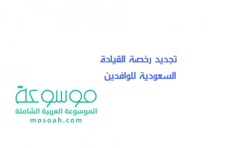 تجديد رخصة القيادة السعودية للوافدين