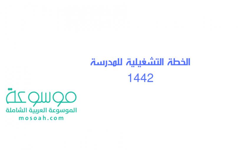 الخطة التشغيلية للمدرسة 1442