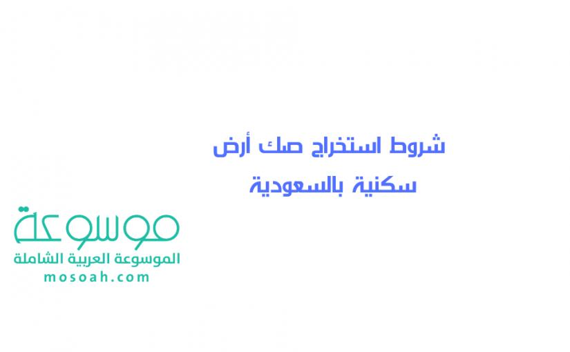 شروط استخراج صك أرض سكنية بالسعودية