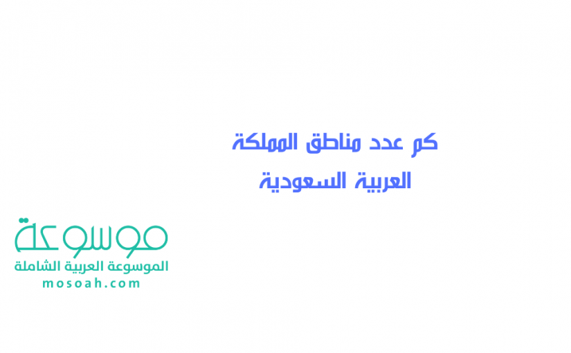 كم عدد مناطق المملكة العربية السعودية