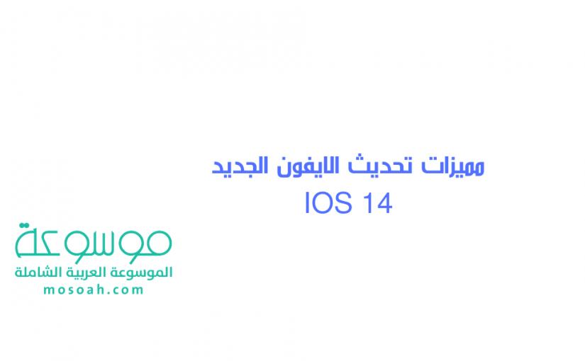 مميزات تحديث الايفون الجديد IOS 14