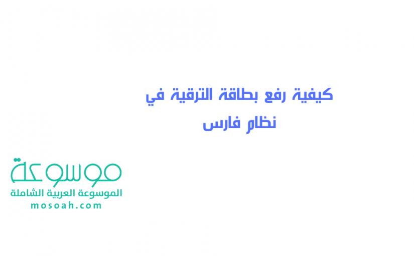 كيفية رفع بطاقة الترقية في نظام فارس
