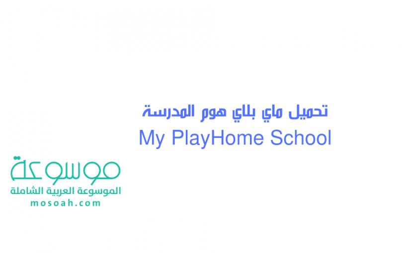 تحميل ماي بلاي هوم المدرسة My PlayHome School